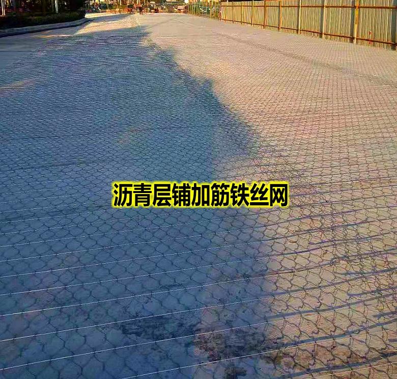 沥青公路路面下面铺的铁丝网