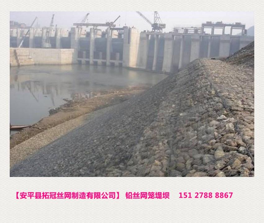 铅丝网笼堤坝