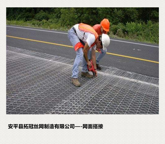 沥青路面钢筋网网面搭接.png