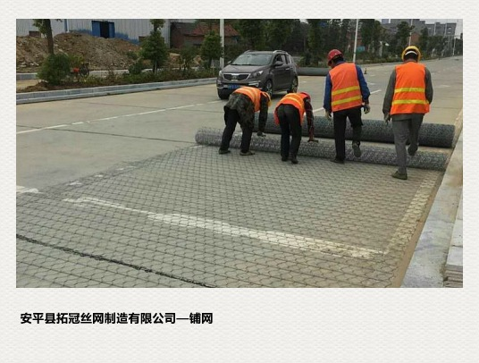 沥青路面钢筋网铺网.jpg