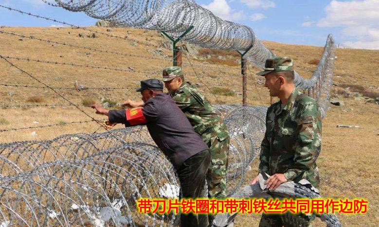 新疆边境线刀片铁圈
