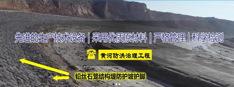 铅丝石笼在黄河治理工程中的应用