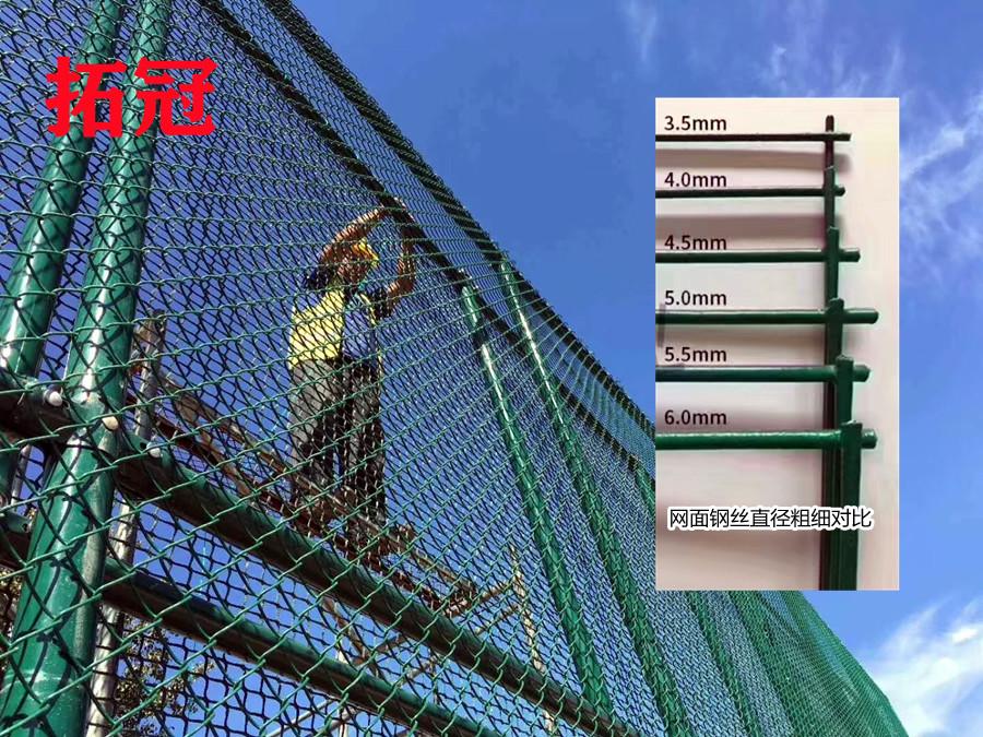 篮球场钢丝网