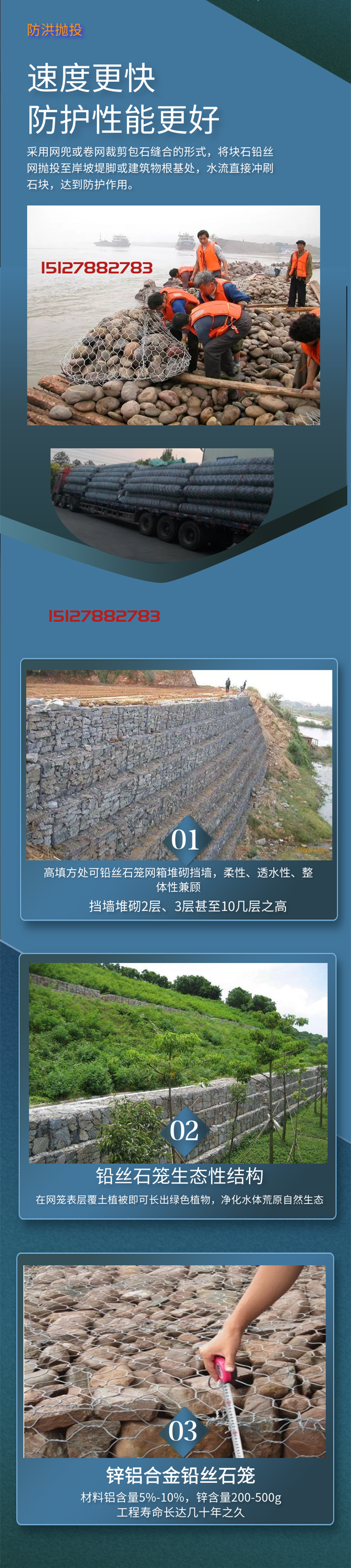 铅丝石笼防护优势
