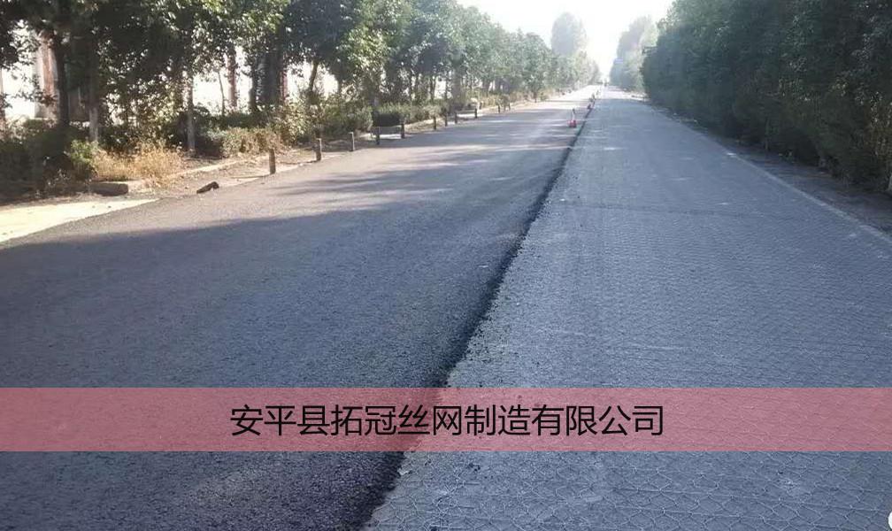 路面加筋网